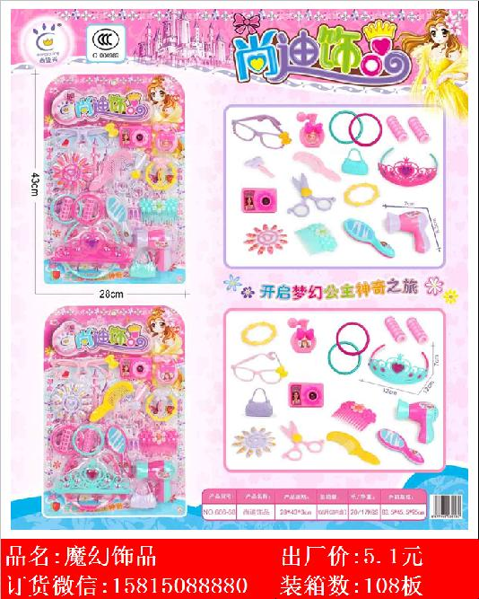 Xinle'er little princess transformed into a mermaid household ornament toy by magic