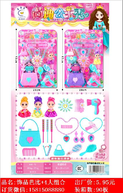 Xinle'er jewelry Barbie + 4 combination dream princess family toys