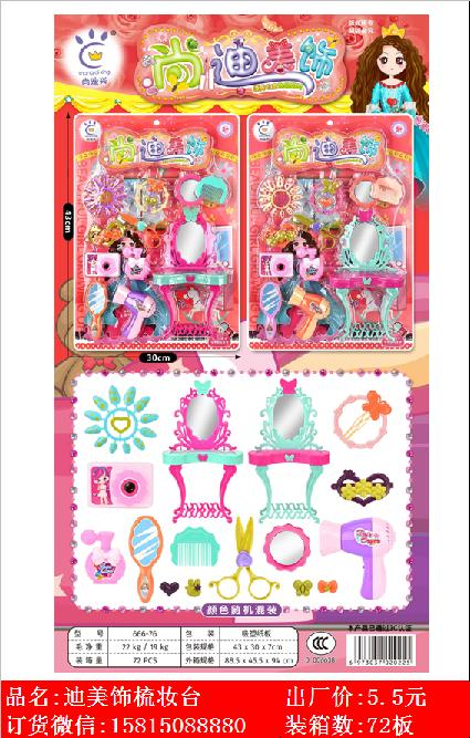 Little princess xinle'er has decorated her dressing table ornaments and toys
