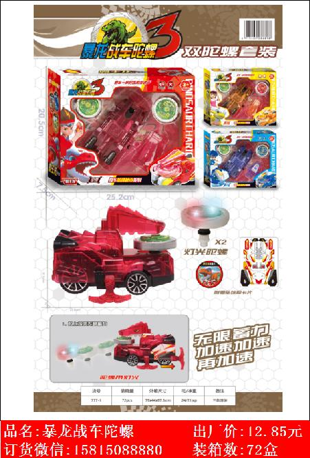 Xinle'er Tyrannosaurus Rex chariot light double gyro 3 Set Toy
