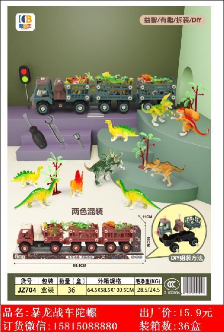 Xinle'er DIY puzzle disassembly vehicle mounted dinosaur toy