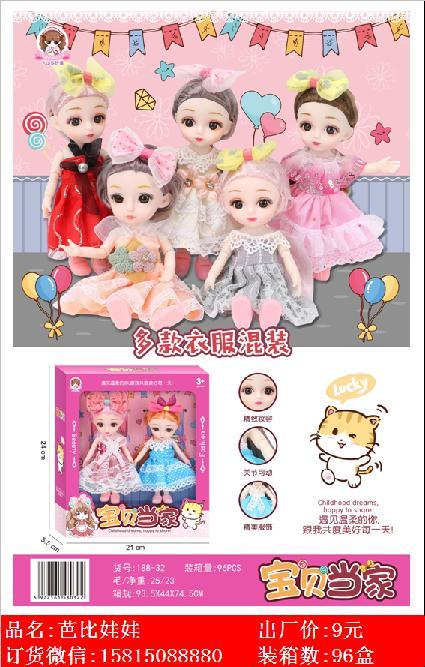 Xinle'er baby Mini Barbie doll