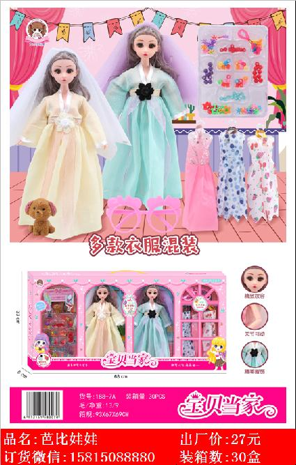 Xinle'er baby is in charge of the ancient style. Barbie doll is a family toy