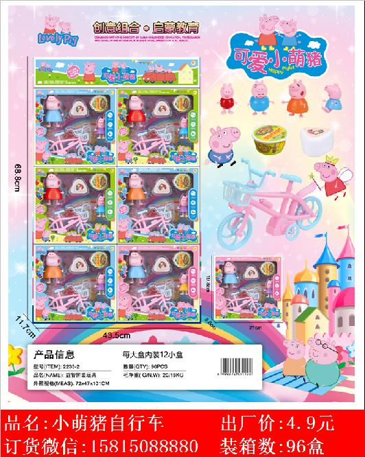 Xinle'er cute cute little cute pig bicycle family toy