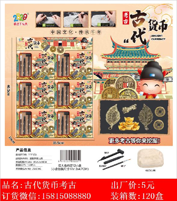 Xinle'er ancient currency archaeology blind box toy