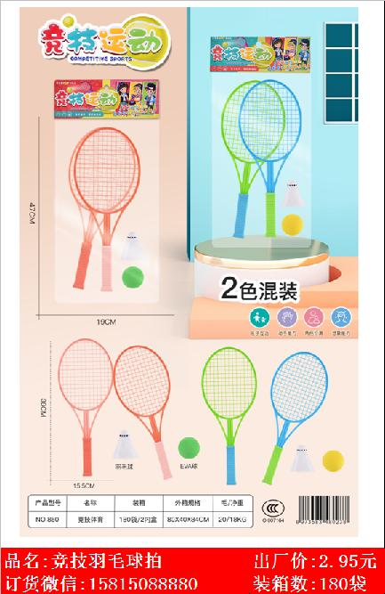 Xinle'er competitive badminton racket sports toy