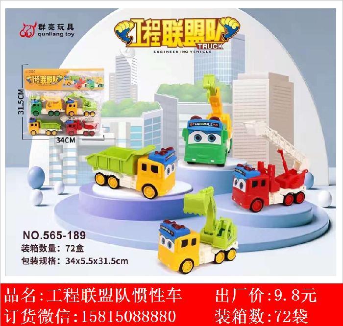 Xinle'er Engineering Alliance team inertia car toy