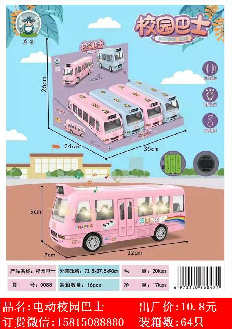 Xinle'er electric universal campus bus toy