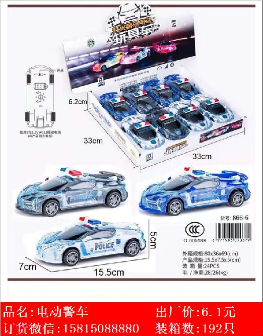 Xinle'er electric universal police car toy