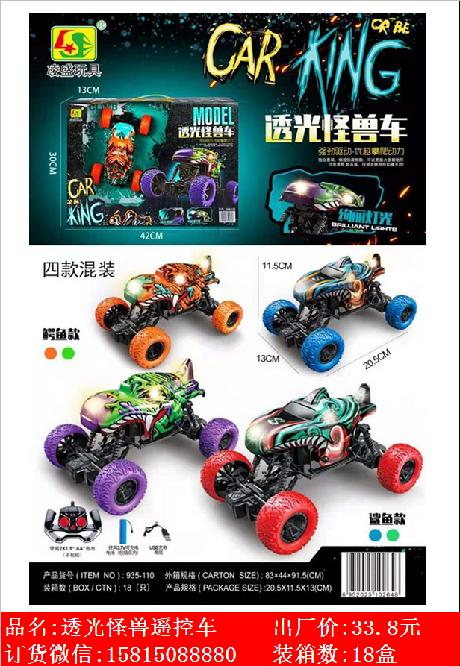 Xinle'er remote control transparent monster climbing car toy