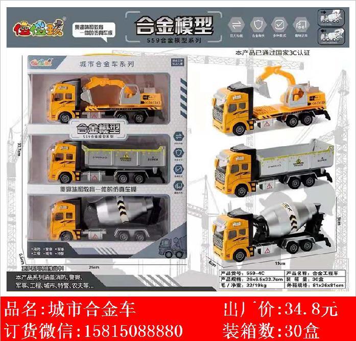 Xinle'er alloy car model city engineering car toy