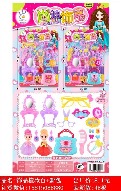 Xinle'er jewelry dresser + new bag family toys