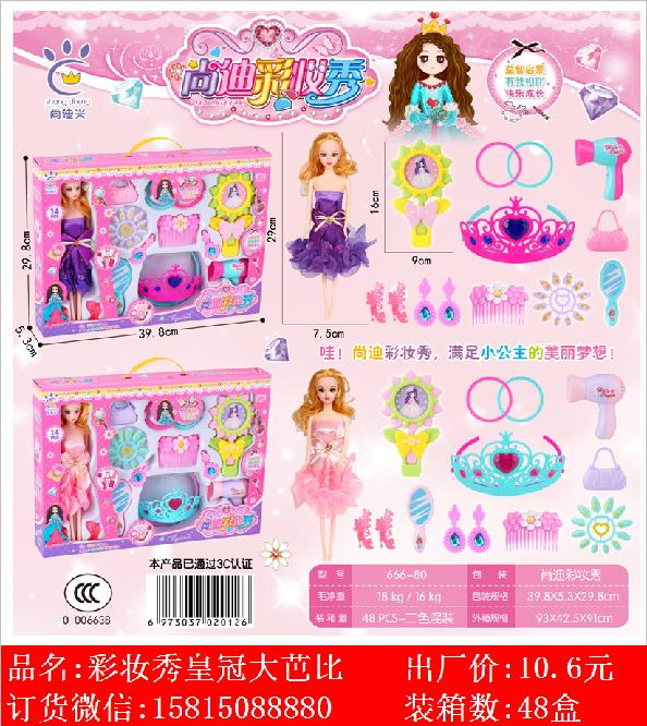 Xinle'er makeup show crown Barbie family jewelry toys