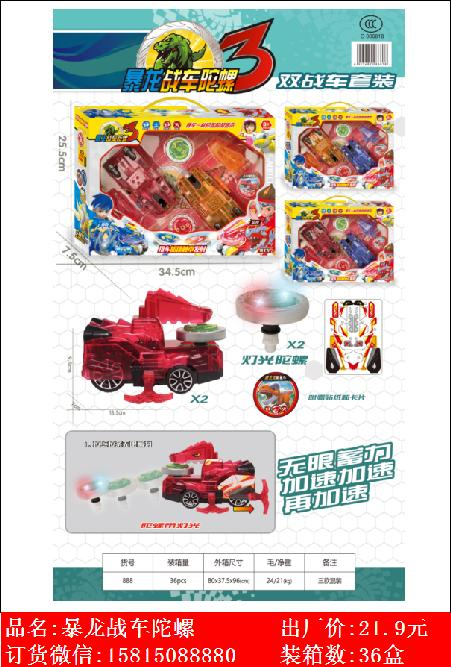 Xinle'er Tyrannosaurus Rex double chariot gyro 3 Set Toy