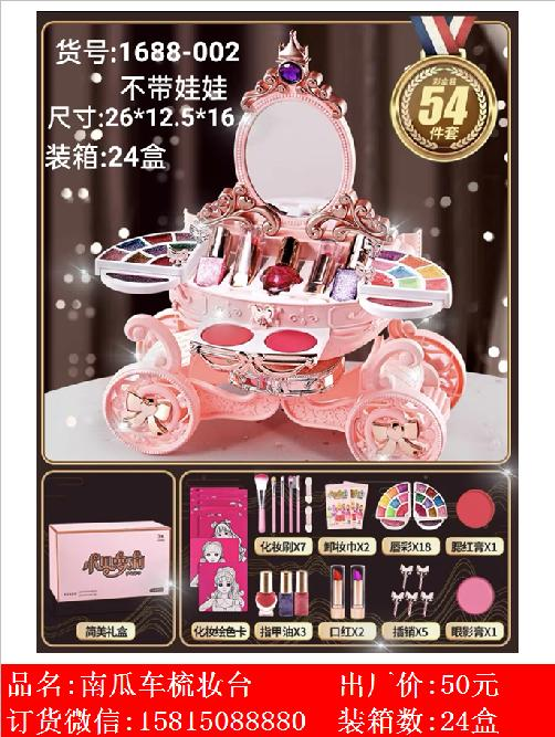 Xinle'er pumpkin car dressing table children's make-up toys without dolls and home accessories