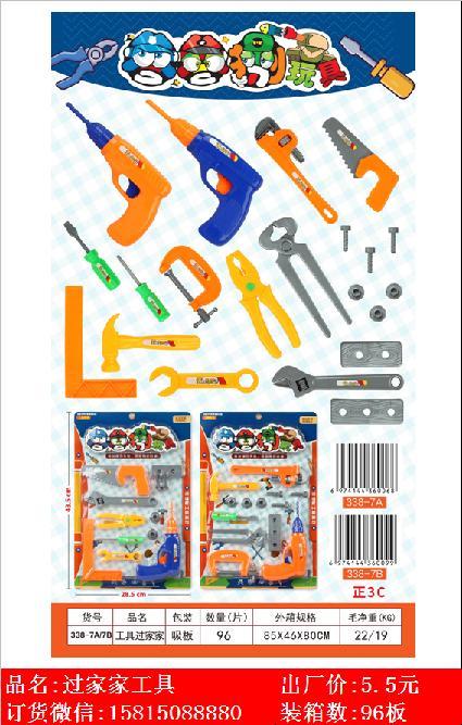 Xinle'er family tableware toys