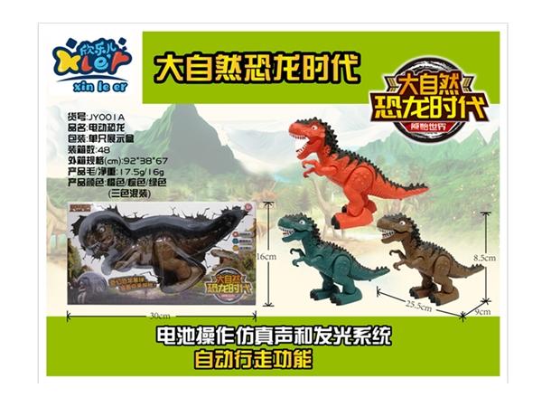 Xinle'er electric simulation acoustooptic dinosaur era