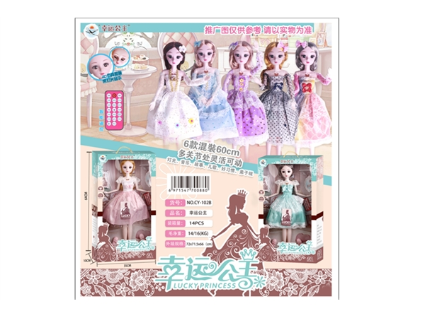 Xinle'er electric intelligent lucky Princess Doll 60cm