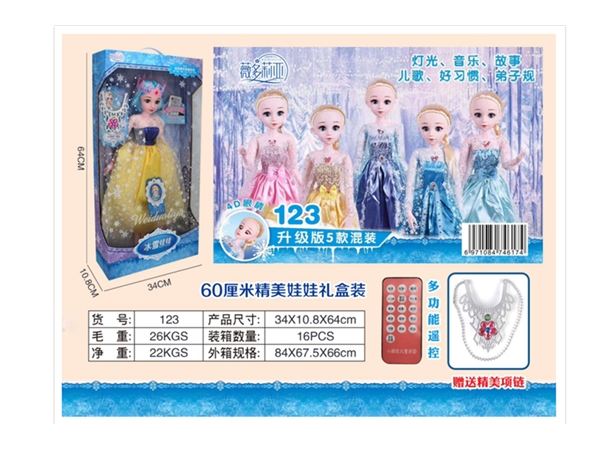 Xinle'er electric intelligent exquisite dress Princess Doll 60cm upgraded version