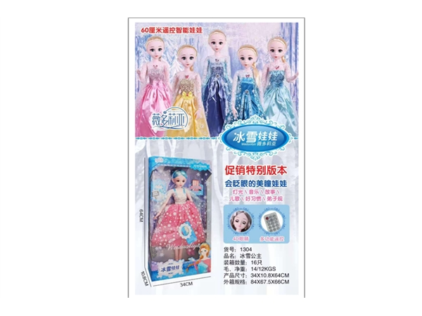 Xinle'er 4D eye intelligent remote control version 60cm trend ice and snow doll