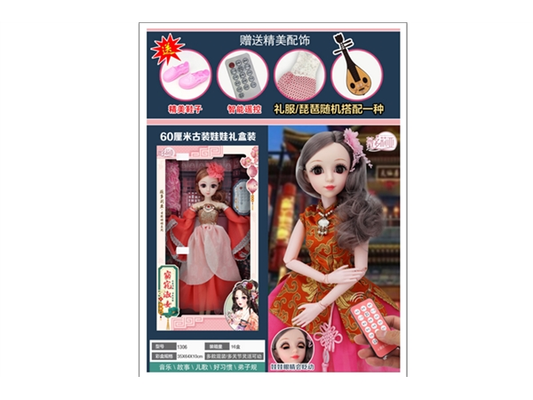 Xinle'er intelligent remote control 60cm ancient doll gift box