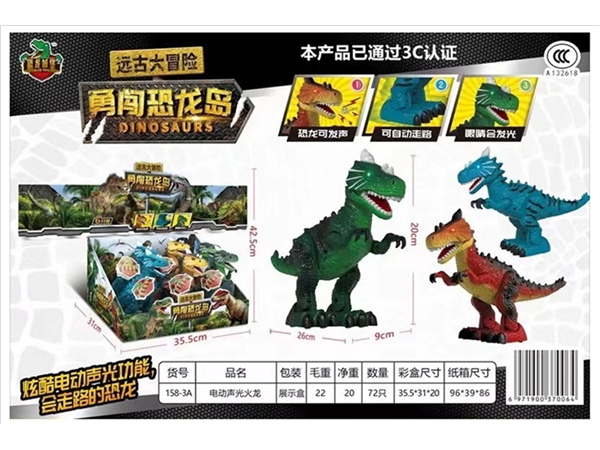 Xinle'er electric brave into Dinosaur Island Fire Dragon