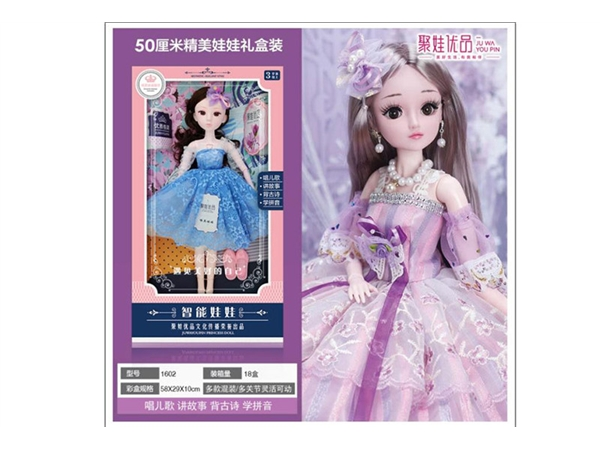 Xinle'er electric 50cm exquisite doll gift box