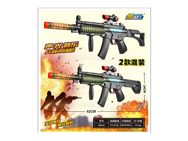 Xinle'er electric acousto-optic eight tone submachine gun