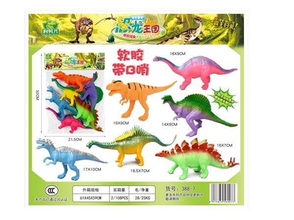 Xinle'er soft tape B sentinel Dinosaur kingdom