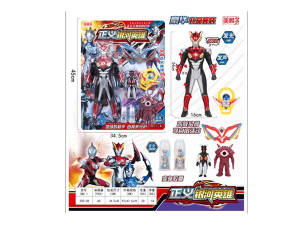 Xinle'er justice Galaxy Hero Gift Set