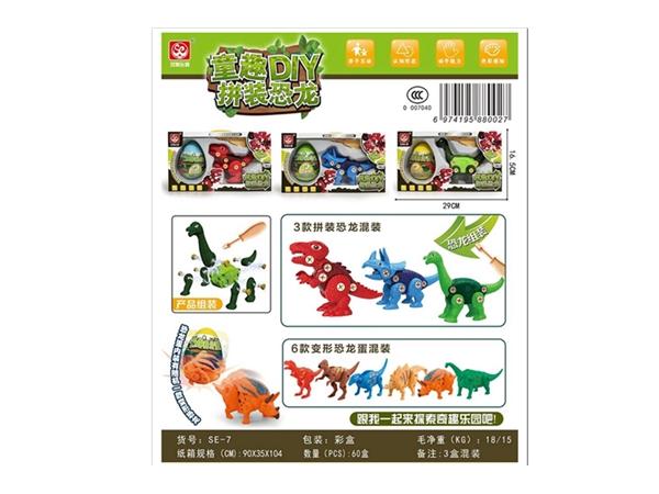 Xinle children's fun DIY assembled Dinosaurs