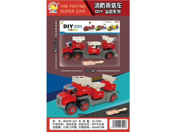 Disassembly and assembly of toy car
