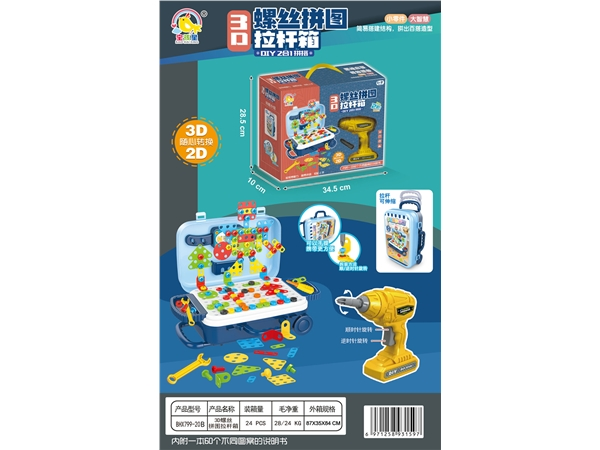 3D screw puzzle trolley box