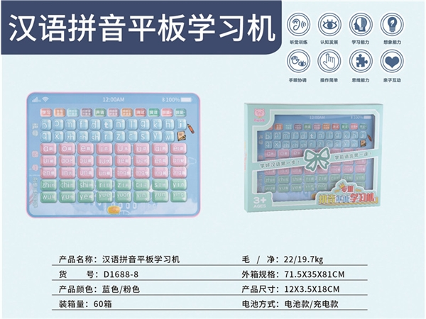 Primary school students learn pinyin cognitive spelling artifact tablet learning machine toy [rechargeable version]