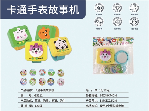 Infant multifunctional watch early teaching story children's learning machine