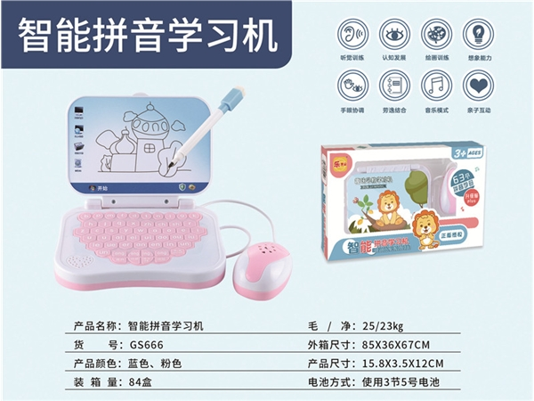 Introduction to Pinyin for infants and young children
