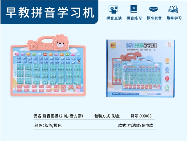 Newly upgraded double-sided intelligent Pinyin tablet primary school students' home early education learning machine toy