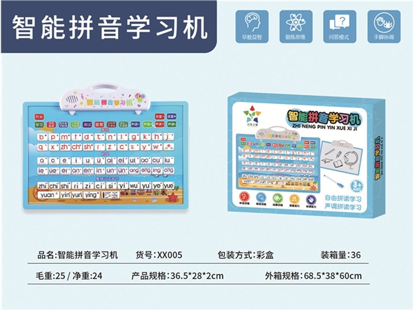 Double sided intelligent Pinyin tablet household early education learning machine toy [rechargeable version]