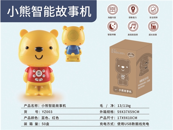 Intelligent bear story machine children's companion robot early education toy