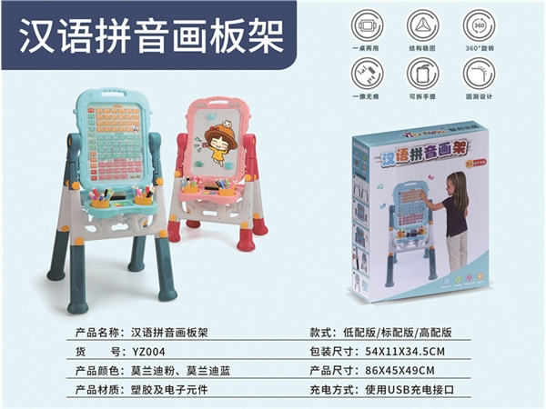 Multifunctional drawing board Pinyin click reading graffiti painting support children's early education toy [low configu