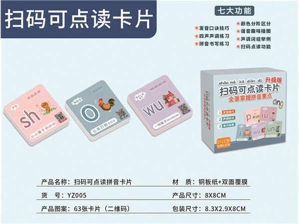 Chinese pinyin code scanning audio early childhood education card children's toys [63 audio versions]