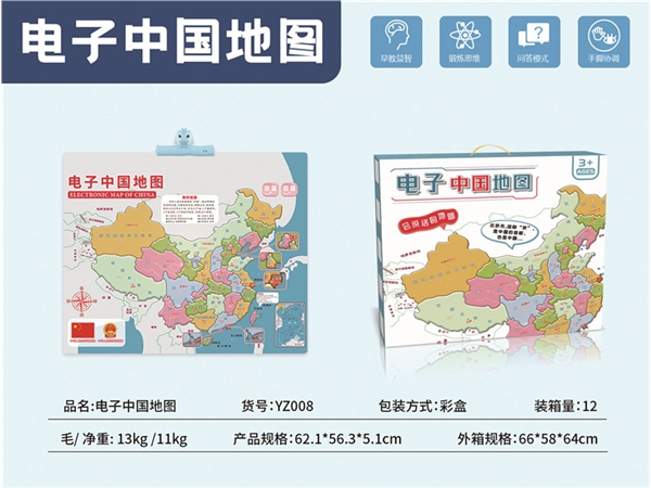 China electronic map geography popular science point reading audio early education wall chart children's toys