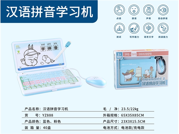 First grade free spelling training artifact learning machine toy primary school Chinese Pinyin early teaching point read