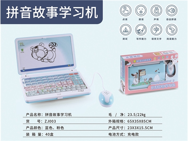 Chinese Pinyin learning machine - rechargeable Version (co branded by Da Ai time)