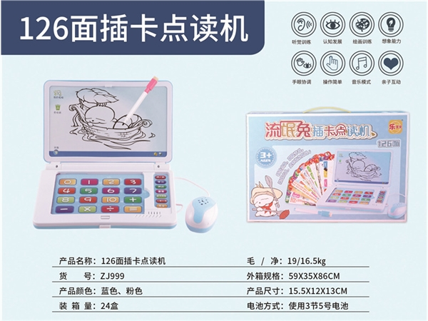 126 intelligent card insertion point reading learning machine children's early education toy