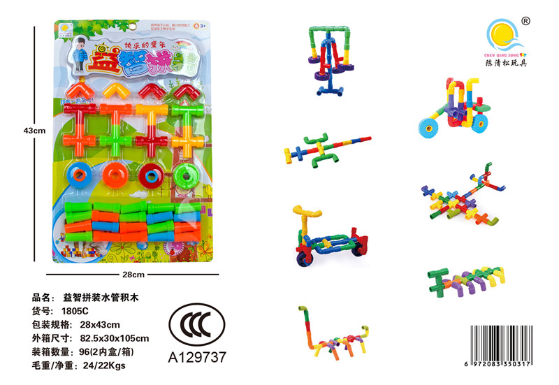 Puzzle assembled water pipe building blocks (about 40pcs)