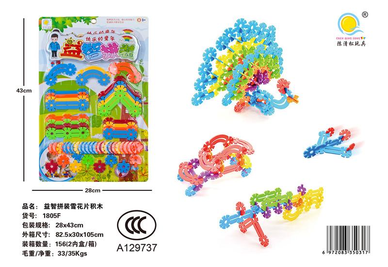Puzzle assembled snowflake building blocks (about 52pcs)