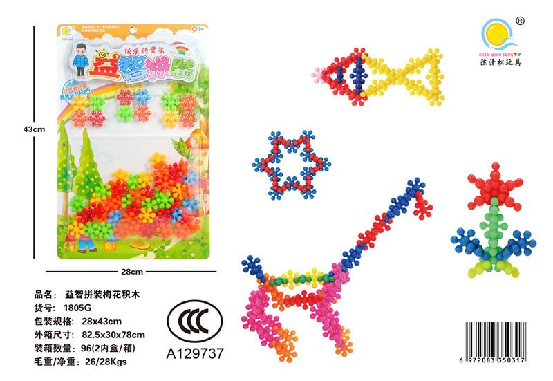 Puzzle assembled plum blossom building blocks (about 60pcs)