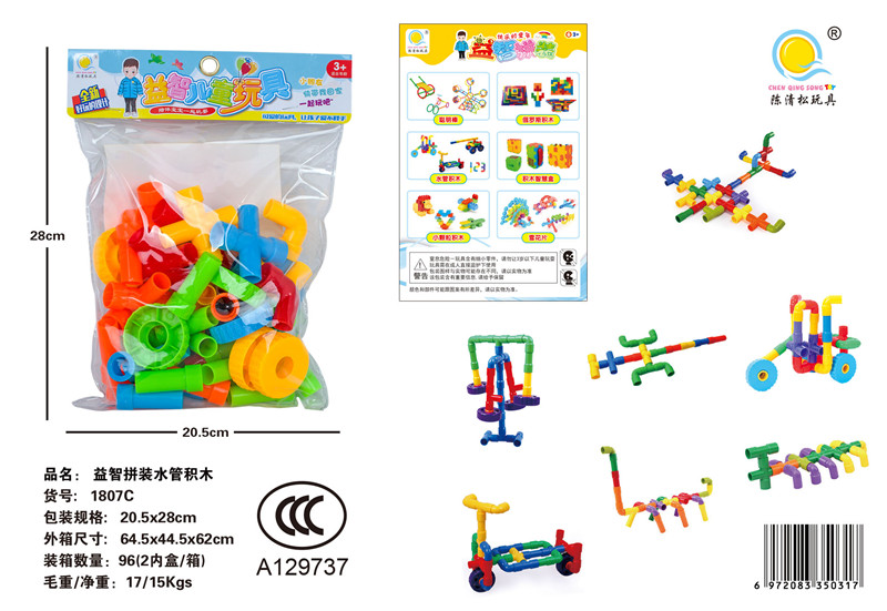 Puzzle assembled water pipe building blocks (about 54 PCs.)