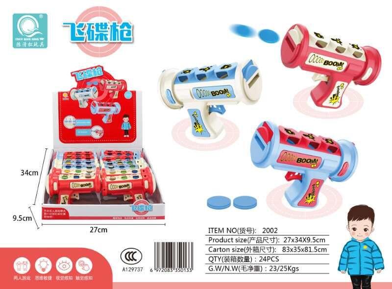 UFO gun (12 pieces / box)
